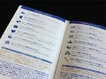 Diary_kaisetsu